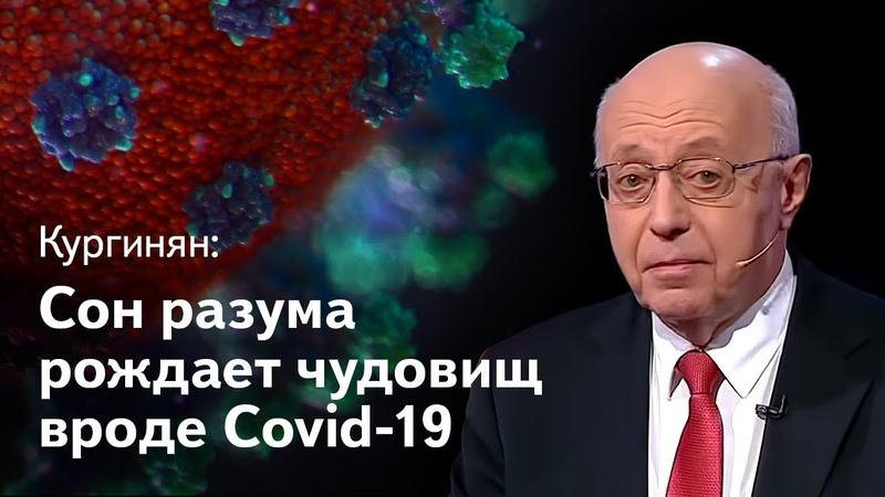 Кургинян о коронавирусе почему врачи гибнут от covid 19 а Россия спит Вставай страна огромная