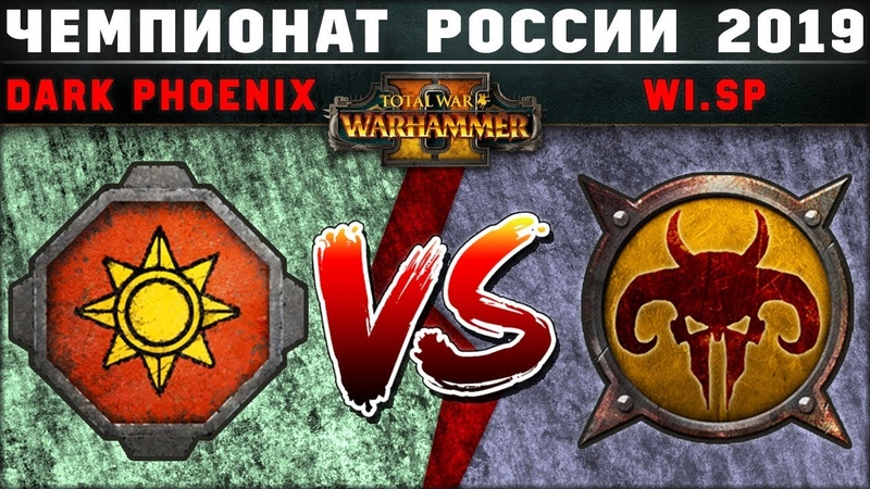 Чемпионат России по Total War WARHAMMER 2 2019 Группа E Ящеролюды vs Зверолюды