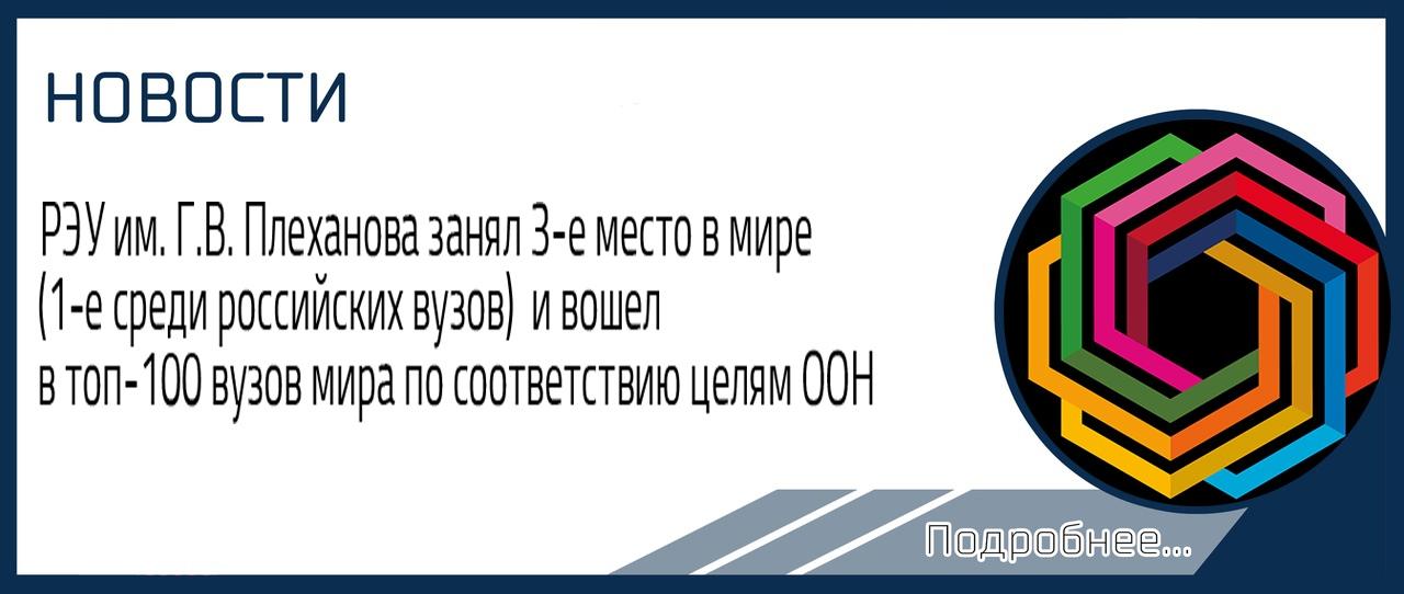 РЭУ им. Г.В. Плеханова занял 3-е место в мире