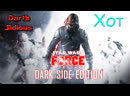 Star Wars: The Force Unleashed||DLC: Ultimate Sith Edition - Хот