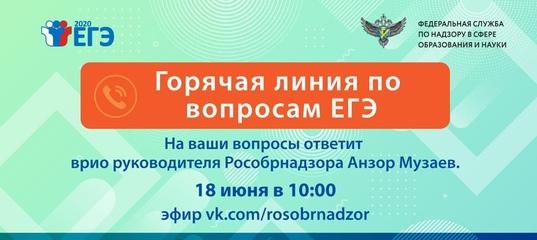 Врио руководителя Рособрнадзора 18 июня ответит в прямом эфире на вопросы о проведении ЕГЭ в 2020 году..