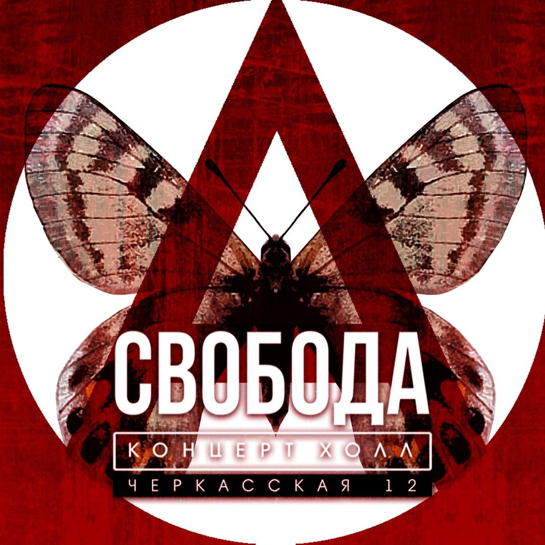 Афиша Екатеринбург OTTO DIX тур Автократор 2020 ЕКАТЕРИНБУРГ