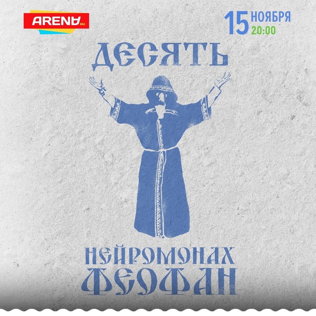 Афиша Воронеж НЕЙРОМОНАХ ФЕОФАН / 15/11 / Воронеж / ARENA HALL