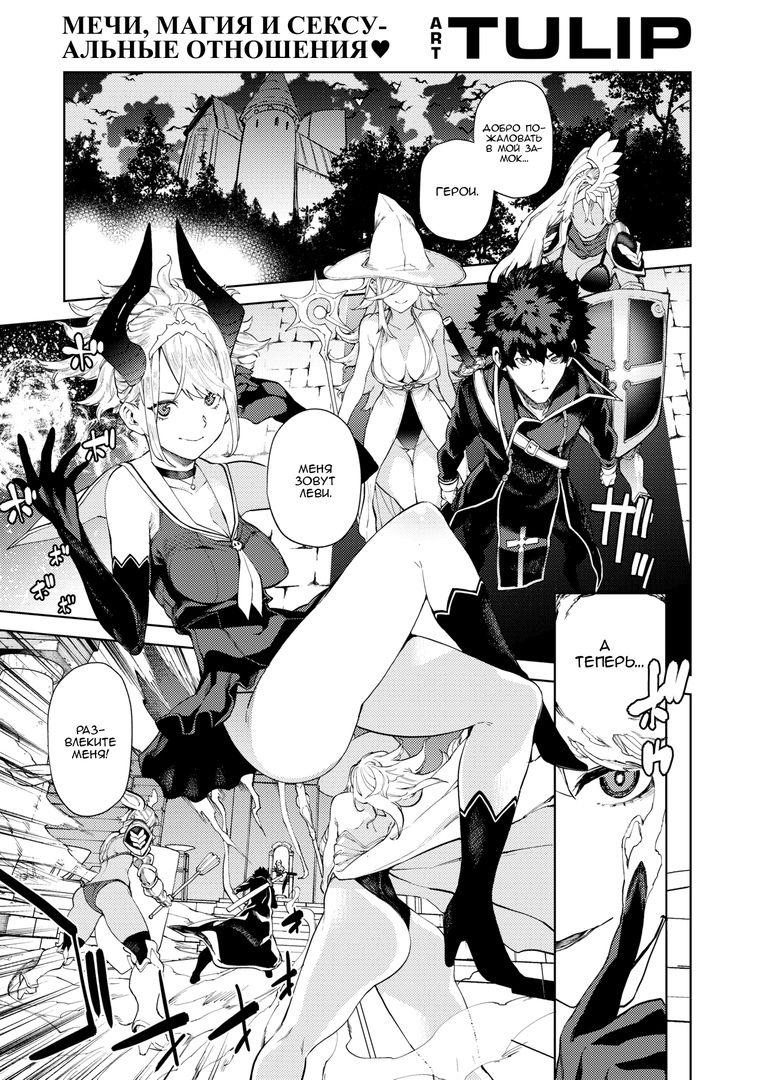 Holy rod excalibur hentai by tulip