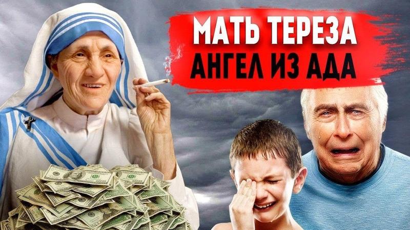 Ангел из ада или главная несвятая 20 века мать Тереза