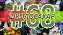 ШКОЛОСАХАР 68 ПРАЗДНИЧНЫЙ ВЫПУСК В CSGO