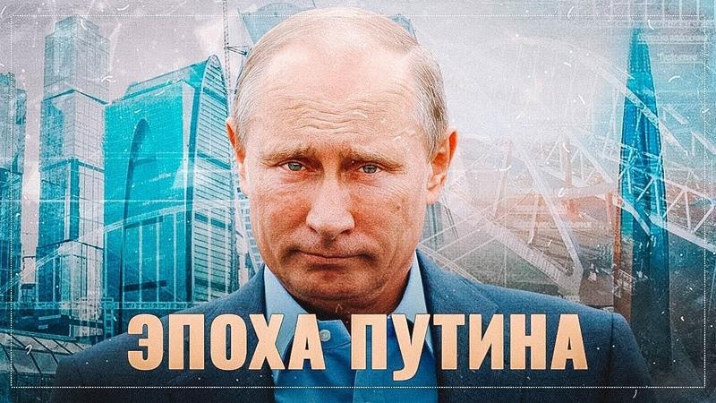 Эпоха Путина это история спецоперации по внедрению агента под прикрытием