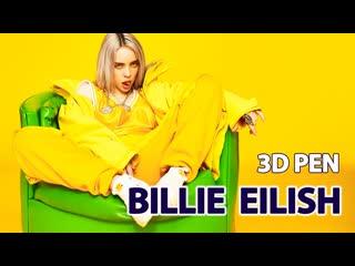 Как нарисовать Билли Айлиш 3D ручкой |  | tutorial | DIY | 2019