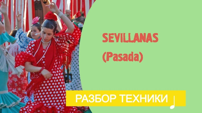 Sevillanas (pasada). Урок фламенко № 17