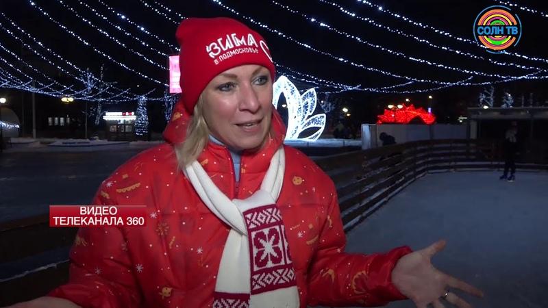 Мария Захарова, Стас Костюшкин и Денис Майданов дали старт зиме в Солнечногорье