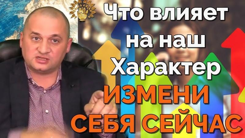 Андрей Дуйко Измени себя сейчас или никогда Что влияет на наш характер