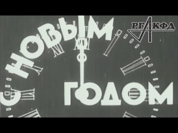С новым годом 1935 год