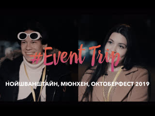 Нойшванштайн, Мюнхен и Октоберфест (Германия) 2019 | Тур Event Trip aftermovie-interview