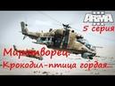 Arma 3 Кампания Миротворец 5 серия Волк на Крокодиле тот ещё воздушный цирк Спешите видеть