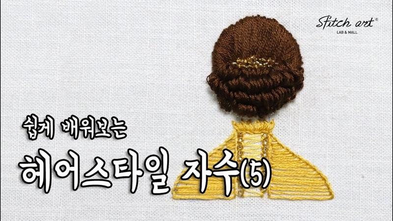 프랑스자수클래스 - 헤어스타일자수5 비즈장식 Hairstyle Embroidery