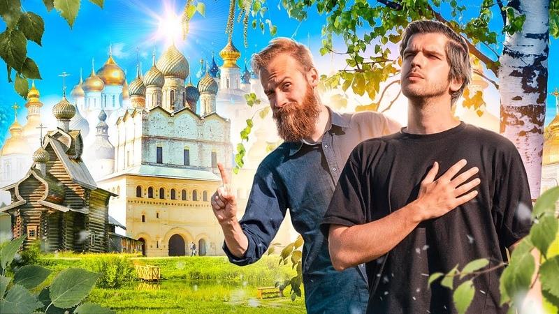 ХРАМОВ ОНИ НЕ ПОЖАЛЕЛИ Пора Валить Золотое Кольцо России