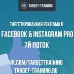 7-й поток по таргетингу Facebook+Instagram PRO