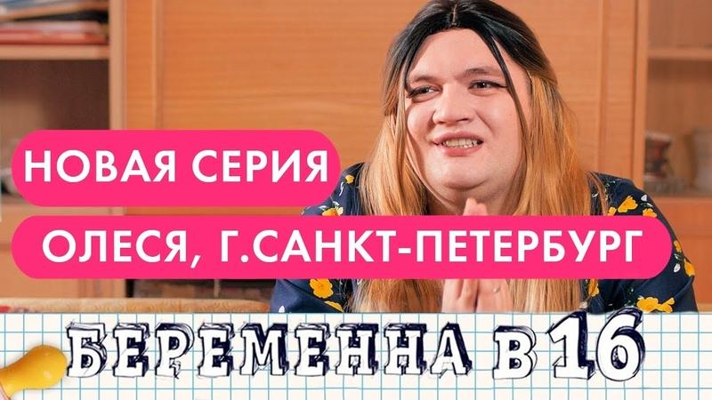 БЕРЕМЕННА В 16 ПАРОДИЯ