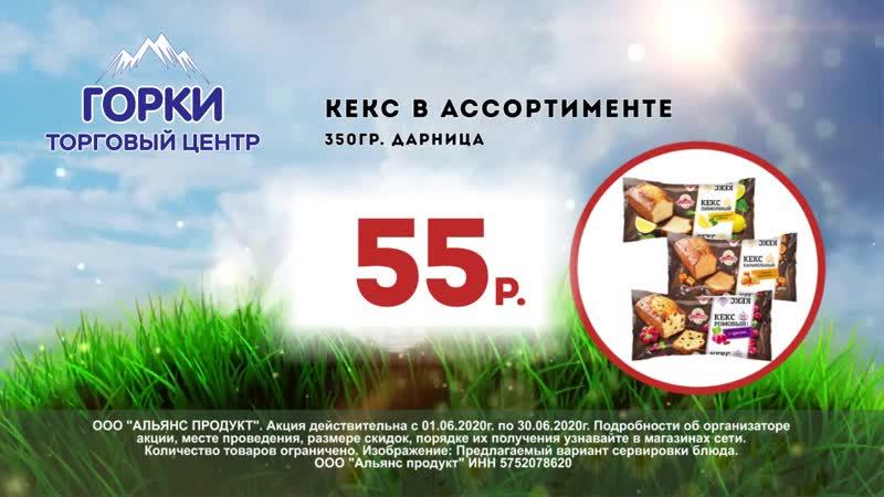 Кекс в ассортименте 350 гр Дарница