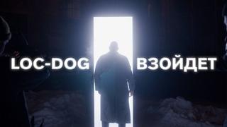 Loc-Dog - Взойдет (Премьера клипа 2021)