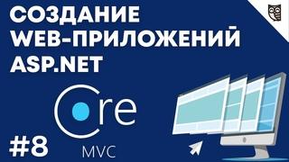 Веб-приложение на  mvc core  #8 Presentation Layer: создание уровня представления