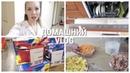 ДОМАШНИЙ VLOG: Новая швабра/ Финская уха/ Помощники по дому