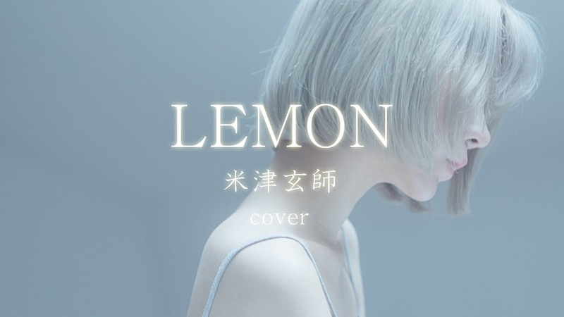 [MV]Lemon-米津玄師 Cover by yurisa