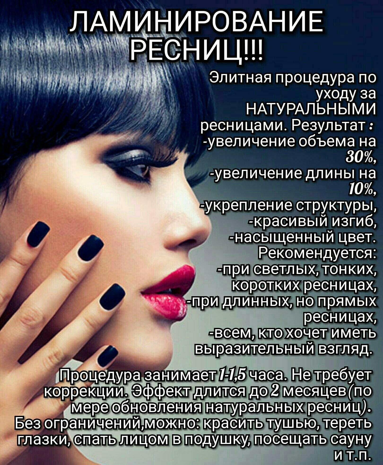 ИЩУ МОДЕЛЕЙ НА ЛАМИНИРОВАНИЕ РЕСНИЦ С БОТОКСОМ 800 Р!