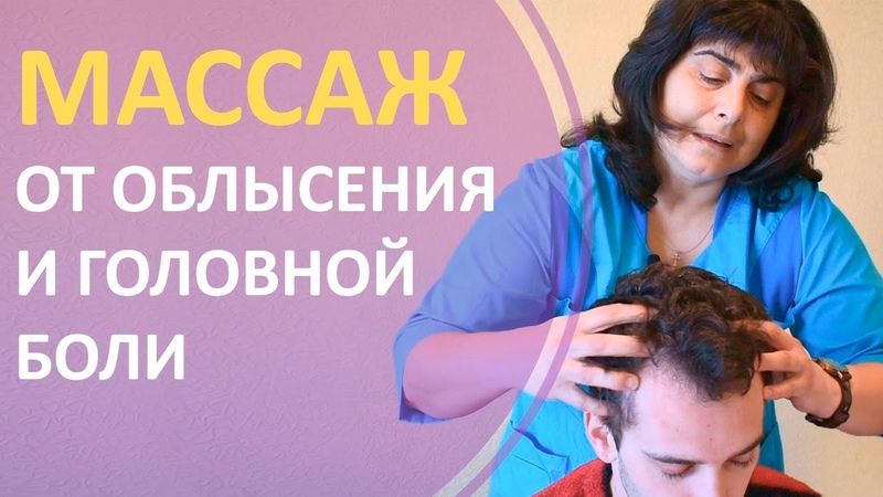 Классический массаж при облысении, мигрени, умственном утомлении.Professional scalp massage.