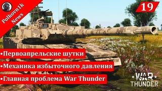 Polkovn1k News #19 – Первоапрельские шутки, Фугасное безумие и Главная проблема игры // War Thunder