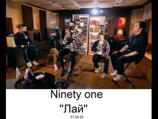 Ninety one тобы ''Лай'' (Карантин, Онлайн концерт, )
