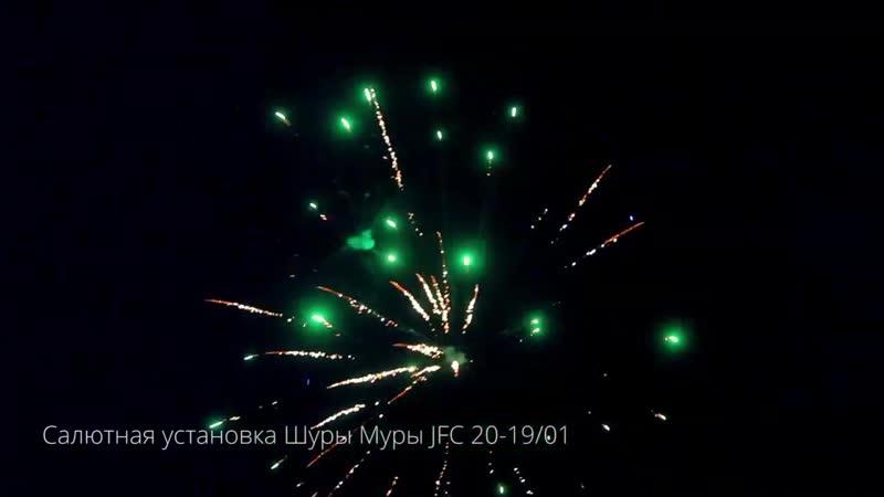 Шуры Муры 0 8х19 JFC 20 19 01 New 2019