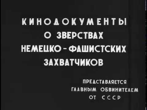 Кинодокументы о зверствах немецко фашистских захватчиков 1945 кинохроника