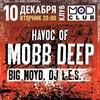 10 декабря - Mobb Deep - клуб MOD