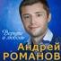 Андрей романов feat наталья коржова