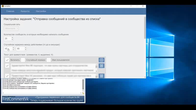 Отправка сообщения в сообщества ВКонтакте из списка ID