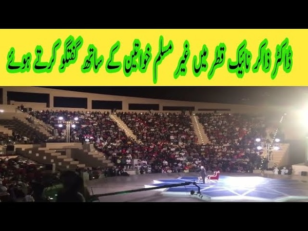 Dr Zakir Naiks discussion with of the Non Muslim women in Qatar Submit To Allah AimenTehseen
