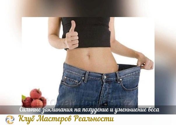 Практическая Магия Похудение. Современная магия для похудения