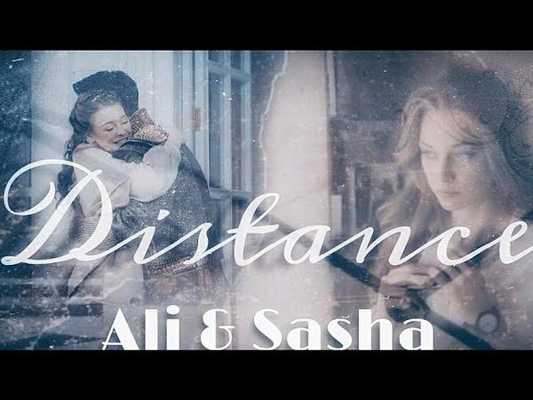 Али и Саша/𝓐𝓵𝓲 𝓪𝓷𝓭 𝓢𝓪𝓼𝓱𝓪/Расстояние/𝓓𝓲𝓼𝓽𝓪𝓷𝓬𝓮