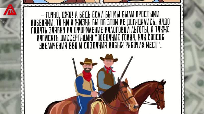 Анекдот про ковбоев-говноедов ВВП и налоги