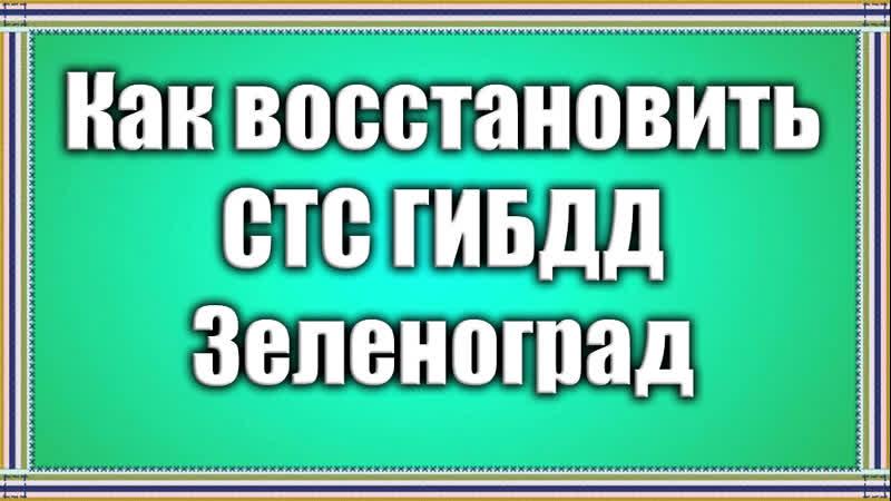 Восстановление СТС в МРЭО Зеленоград
