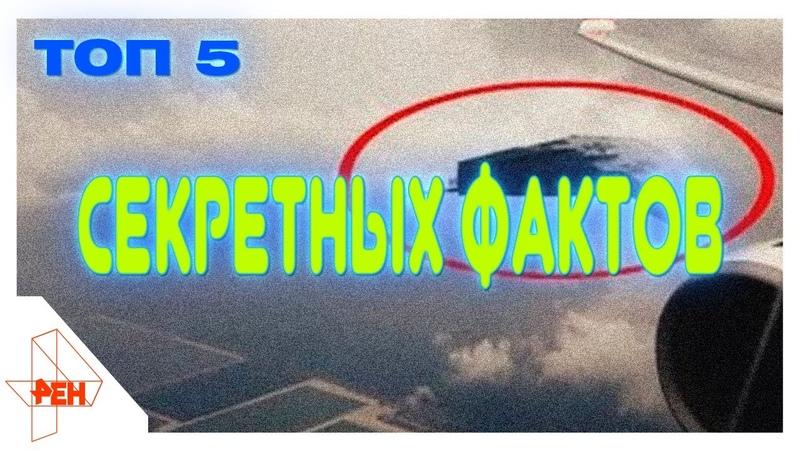 Космические тайны 5 засекреченных фактов об НЛО Засекреченные списки