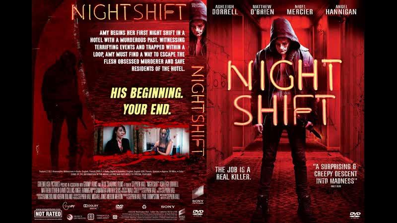 Ночная смена Nightshift 2018