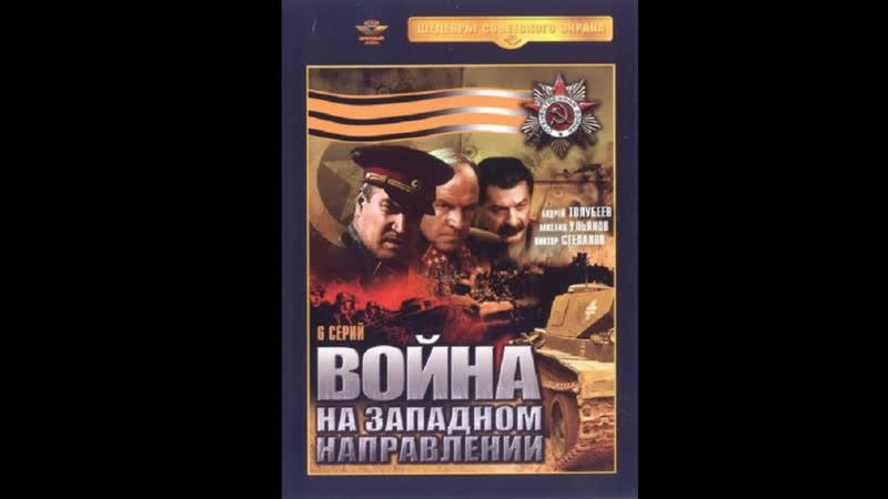 Война на западном направлении 3 4 серии 1990год