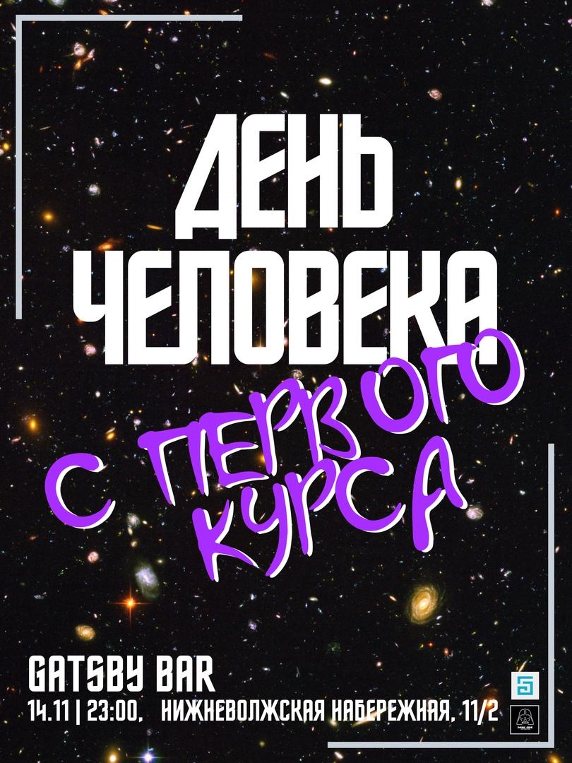 Афиша Нижний Новгород День человека с первого курса ФзФ / 2019