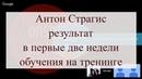 Антон Страгис 55 заявок в первые две недели обучения на тренинге