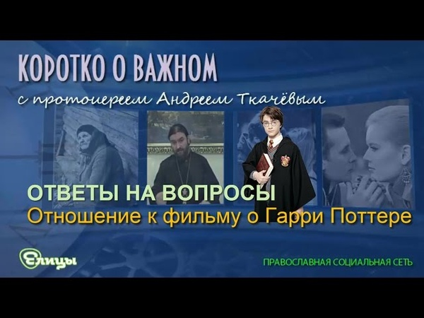 Отношение к фильму о Гарри Поттере. Протоиерей Андрей Ткачев
