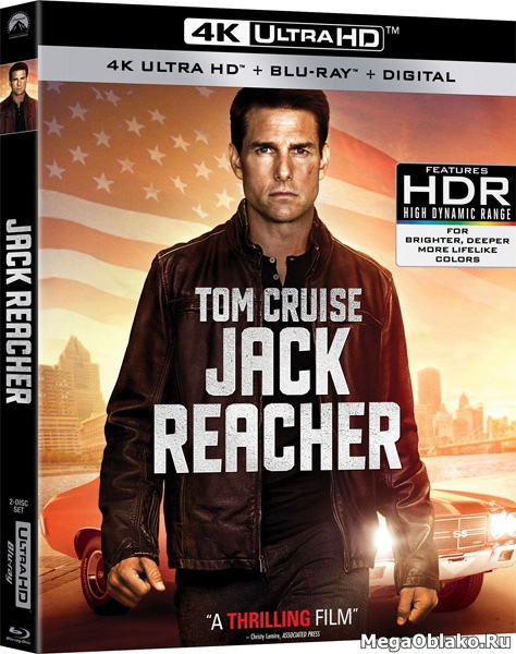Джек Ричер / Jack Reacher (2012) | UltraHD 4K 2160p