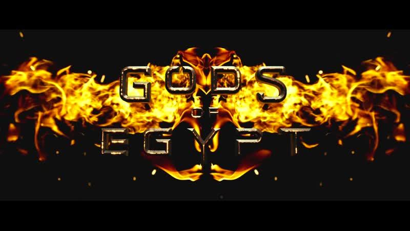 Боги Египта 2016 год
