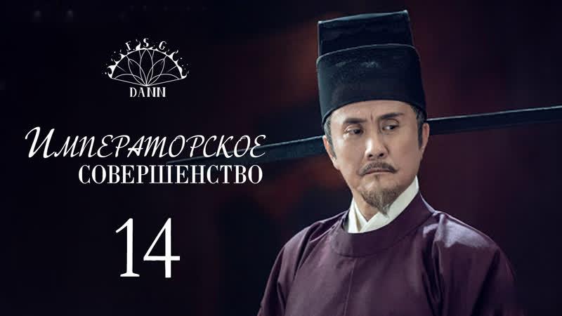 [ 1460 ] Императорское совершенство | Royal Nirvana | 鹤唳华亭